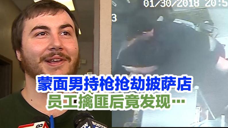 蒙面男持枪抢劫披萨店  员工擒匪后竟发现…