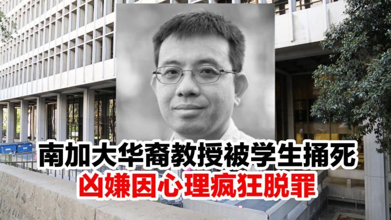 南加大华裔教授被学生捅死 凶嫌因心理疯狂脱罪