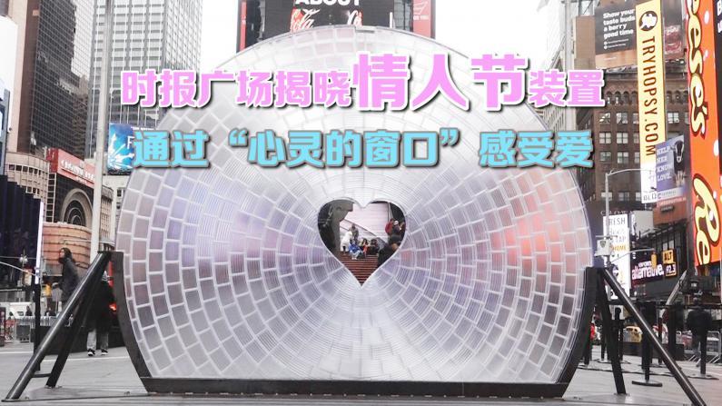 """时报广场揭晓情人节装置 通过""""心灵的窗口""""感受爱"""