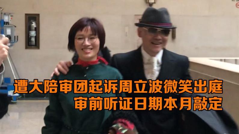 遭大陪审团起诉周立波微笑出庭 审前听证日期本月敲定
