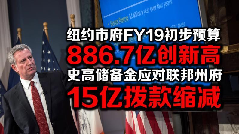 纽约市府FY19初步预算886.7亿再创新高