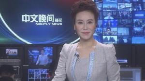 2018年02月01日中文晚间播报