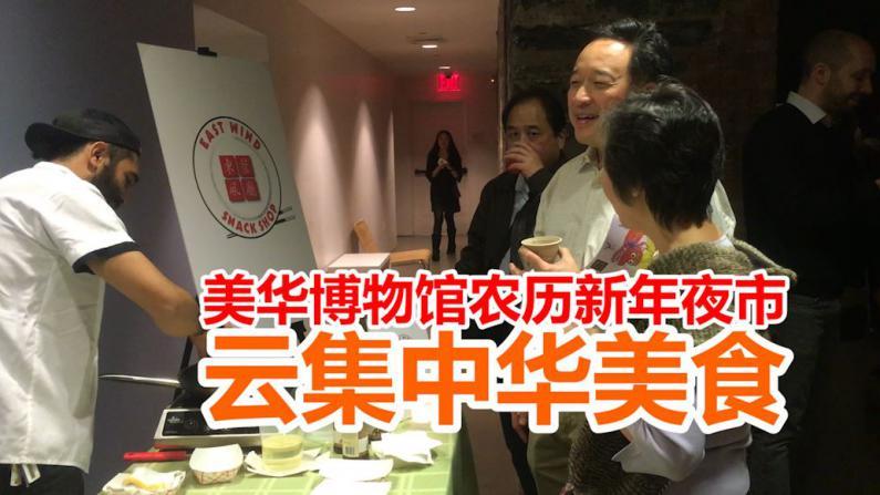 美华博物馆农历新年夜市  云集中华美食
