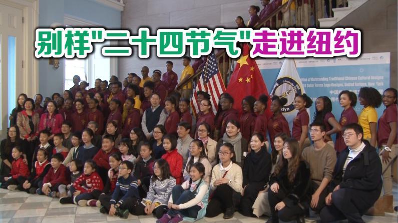 """""""二十四节气""""走进纽约 百名美中小学生交流传统中华文化"""