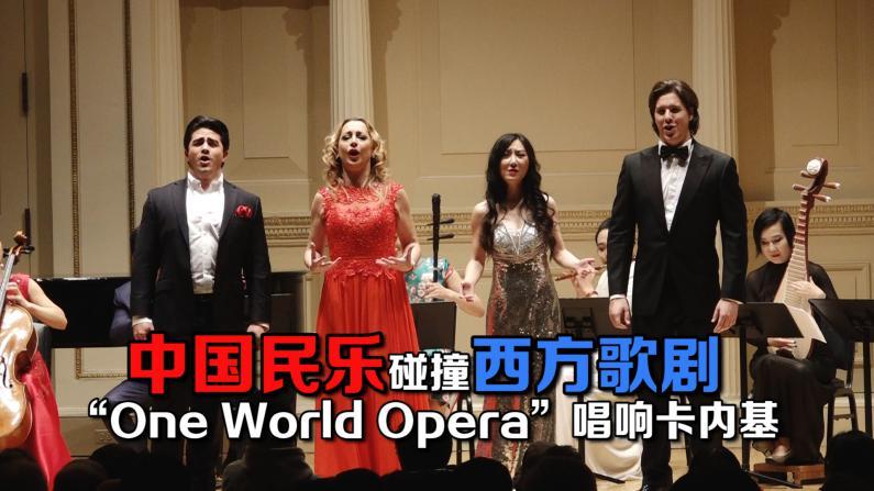 """中国民乐碰撞西方歌剧 """"One World Opera""""唱响卡内基"""