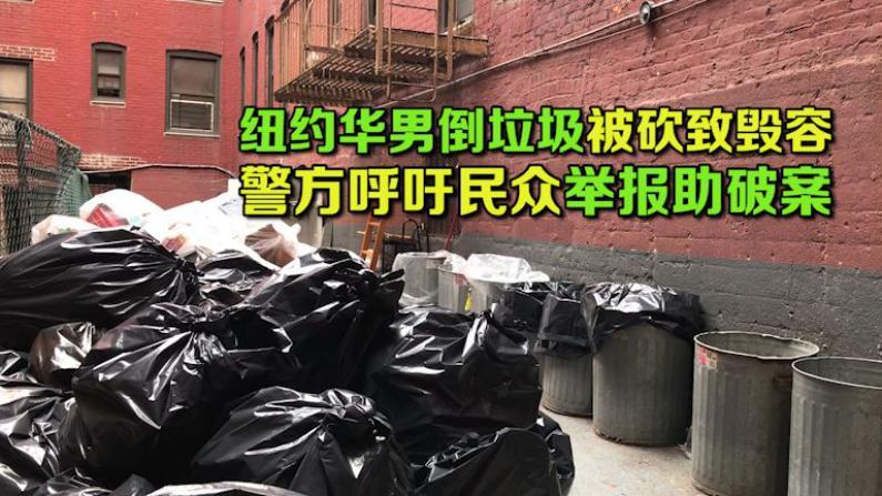 纽约华男倒垃圾被砍致毁容