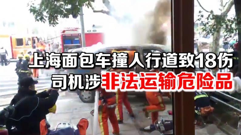 上海面包车撞人行道致18伤 司机涉非法运输危险物质