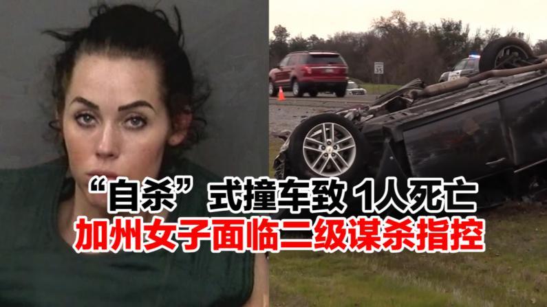 """""""自杀""""式撞车致 1人死亡  加州女子面临二级谋杀指控"""