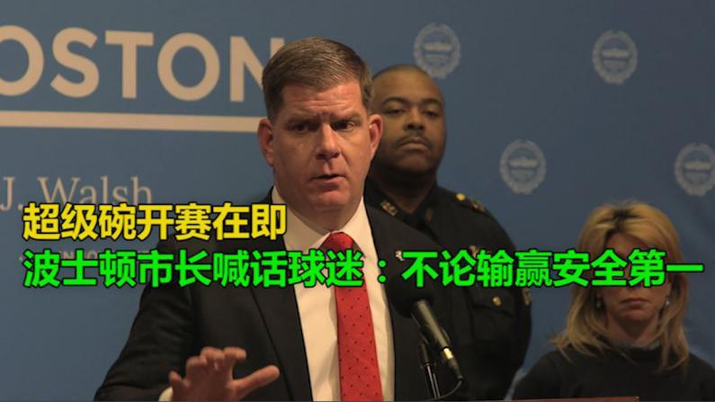 波士顿市长喊话超级碗球迷:不论输赢安全第一
