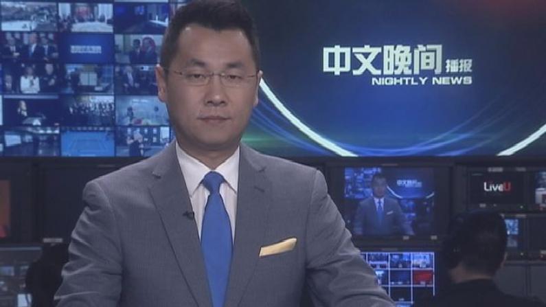 2018年02月02日中文晚间播报