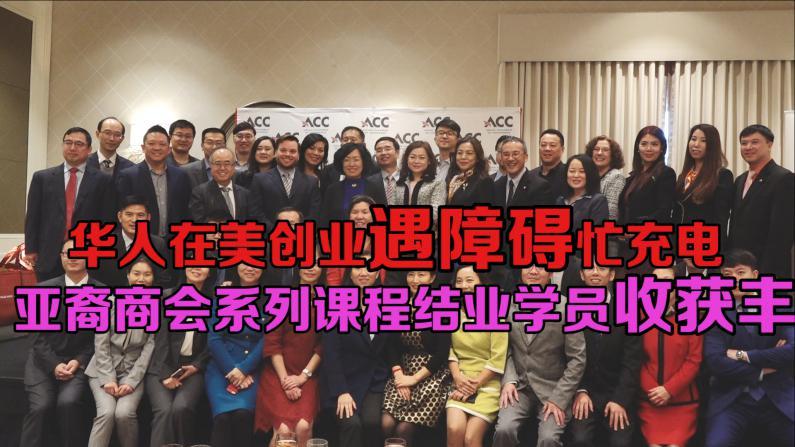 亚裔商会中文企业家课程圆满落幕 结业学员收获丰硕