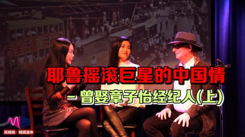高娓娓:娓娓道来 耶鲁摇滚巨星的中国情 - 曾娶章子怡经纪人(上)