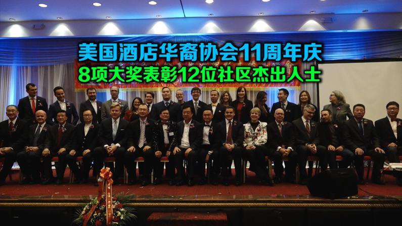美国酒店华裔协会11周年庆 8项大奖表彰12位社区杰出人士