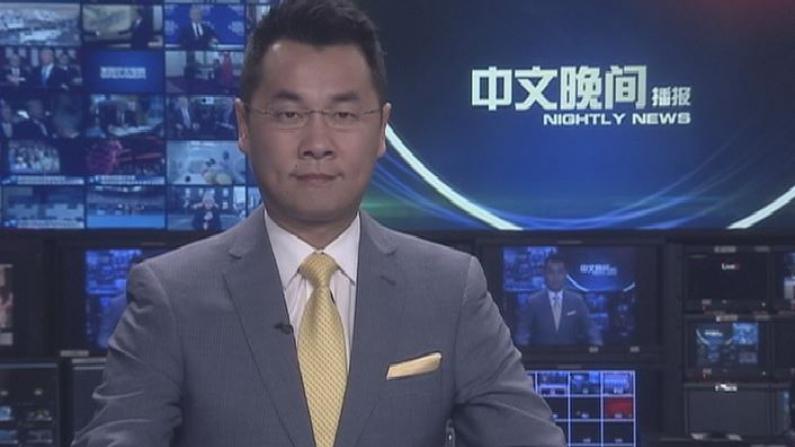2018年02月03日中文晚间播报