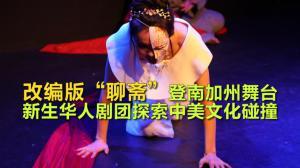 """洛杉矶名校华人剧社骨干联手 改编版""""聊斋""""进当地剧院"""