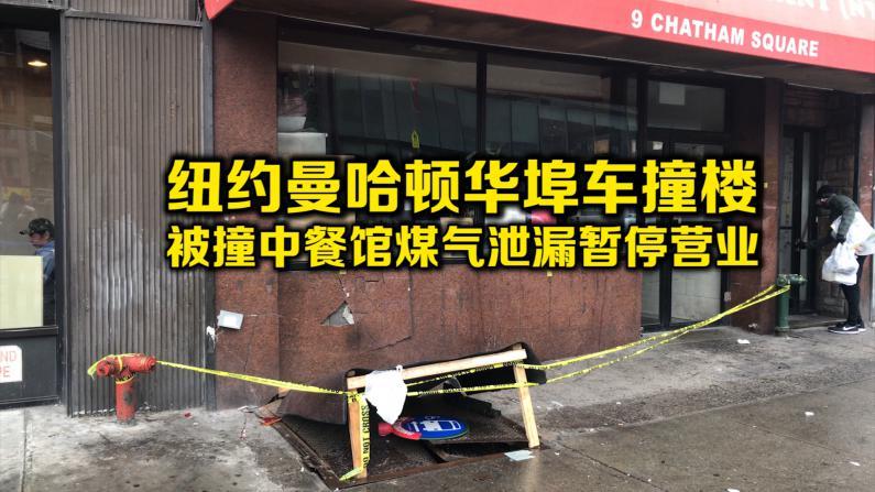 纽约曼哈顿华埠车撞楼 被撞中餐馆煤气泄漏暂停营业