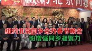 纽约北京同乡会办春节晚会  盼增强同乡凝聚力