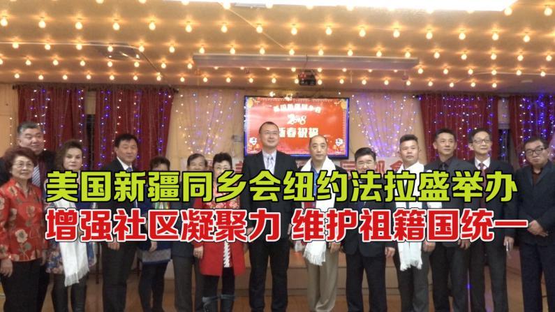 美国新疆同乡会纽约法拉盛举办  增强社区凝聚力 维护祖籍国统一