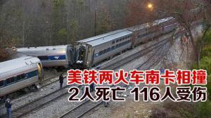 美铁两火车南卡相撞 2人死亡 116人受伤