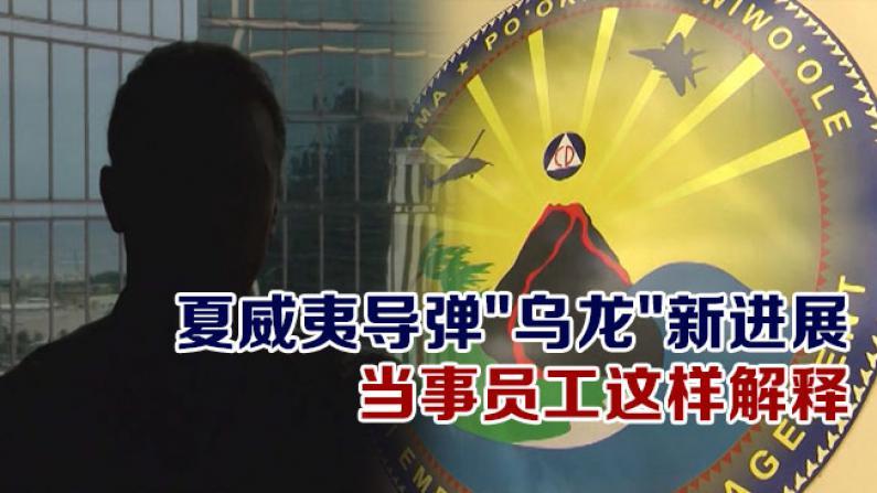 夏威夷导弹乌龙新进展 当事员工这样解释