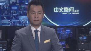 2018年02月04日中文晚间播报