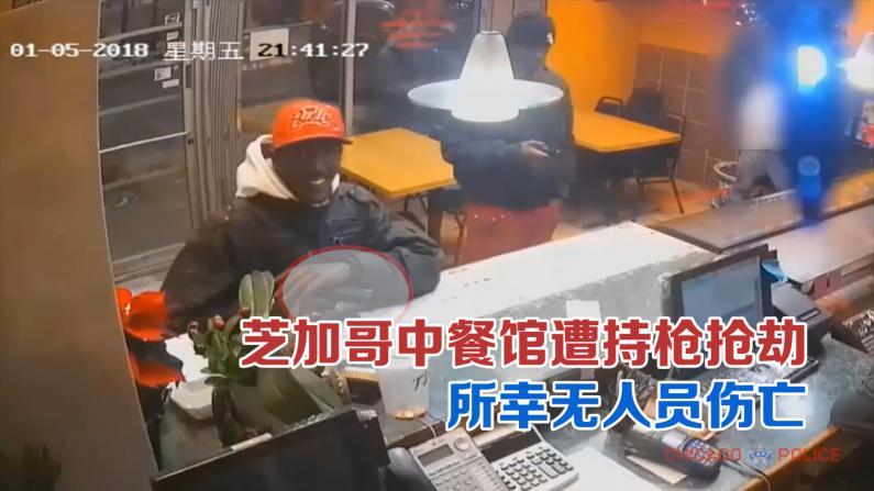 芝加哥中餐馆遭持枪抢劫 所幸无人员伤亡