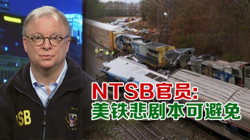 NTSB官员: 美铁悲剧本可避免