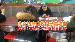 华女按摩店收银涉黄被捕  律师:罪名成立将影响其入籍