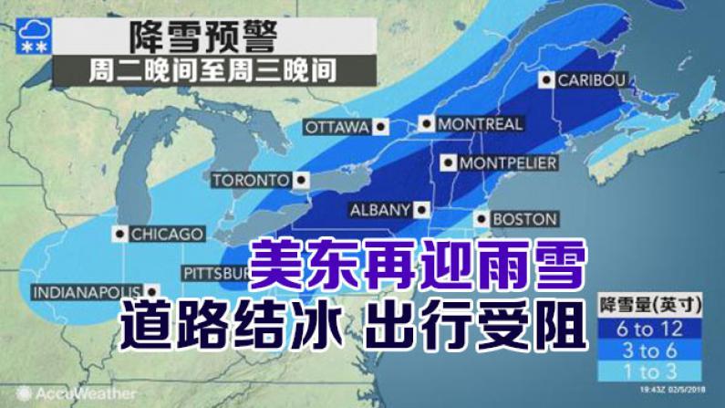 美东再迎雨雪 道路结冰 出行受阻