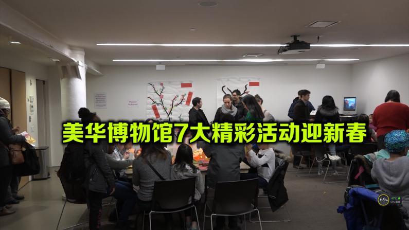 美华博物馆7大精彩活动迎新春