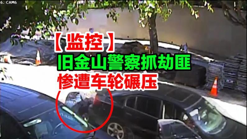 【监控】旧金山警察抓劫匪 惨遭车轮碾压