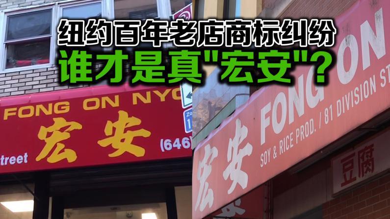 """百年老店商标引纠纷 谁才是真""""宏安""""?"""