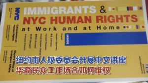 纽约市人权委员会开展中文讲座 华裔民众工作场合如何维权