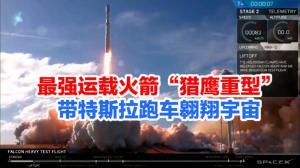 """最强运载火箭""""猎鹰重型"""" 带特斯拉跑车翱翔宇宙"""