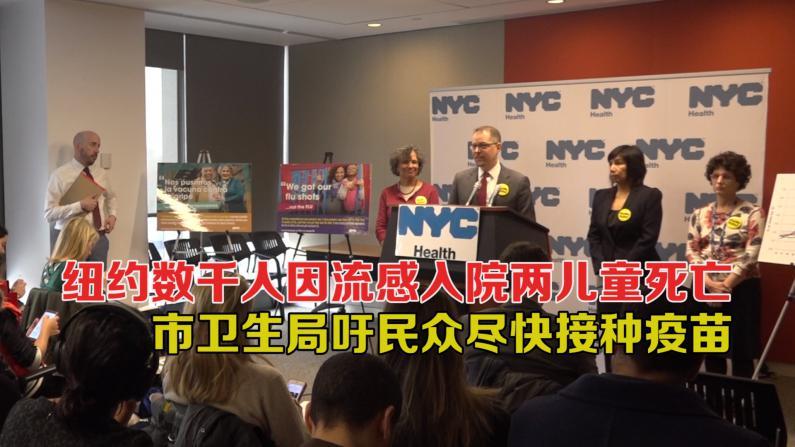 纽约数千人因流感入院两儿童死亡  市卫生局吁民众尽快接种疫苗