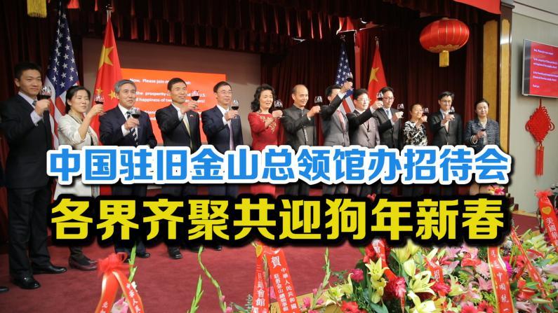 中国驻旧金山总领馆办招待会 各界齐聚共迎狗年新春