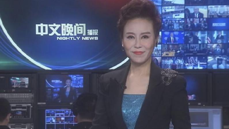 2018年02月06日中文晚间播报
