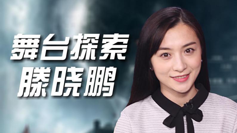 滕晓鹏 中国舞台剧的探索