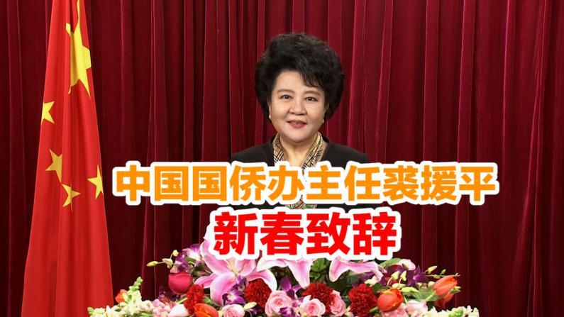 中国国侨办主任裘援平新春致辞