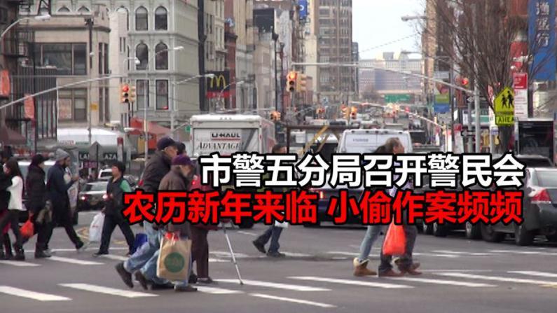 市警五分局召开警民会 农历新年来临 小偷作案频频