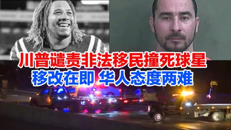 川普谴责非法移民撞死球星 移改在即 华人态度两难