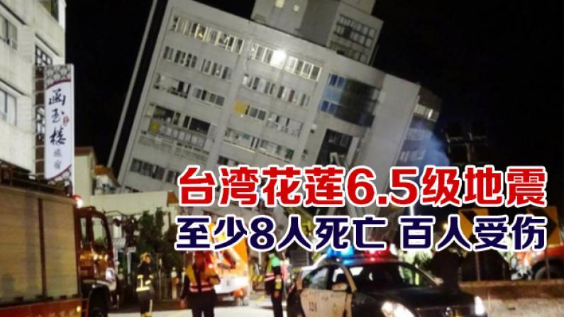 台湾花莲6.5级地震 至少8人死亡 百人受伤