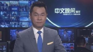 2018年02月07日中文晚间播报