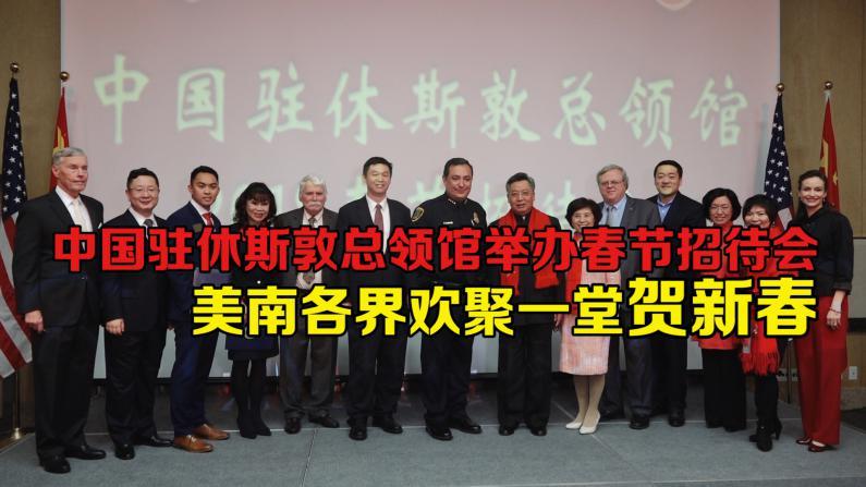 中国驻休斯敦总领馆举办2018春节招待会 美南各界欢聚一堂贺新春