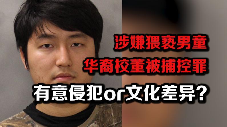 【调查】涉嫌猥亵两名男童 中文学校华裔校董被捕控罪 有意侵犯还是文化差异?