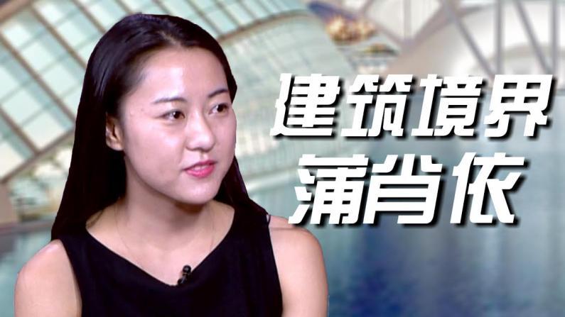 蒲肖依:中国建筑三重境界