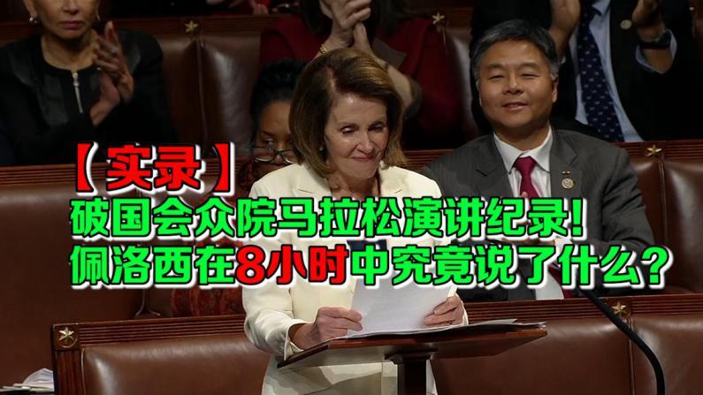 【实录】 破国会众院马拉松演讲纪录! 佩洛西在8小时中究竟说了什么?