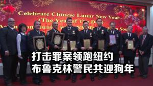 降低罪案率统计领跑全纽约  布鲁克林警民共迎中国农历狗年