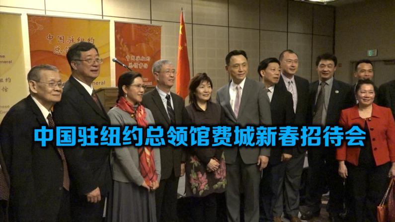 中国驻纽约总领馆在费城举办新春招待会