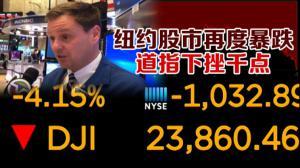 纽约股市再度暴跌  道指下挫千点